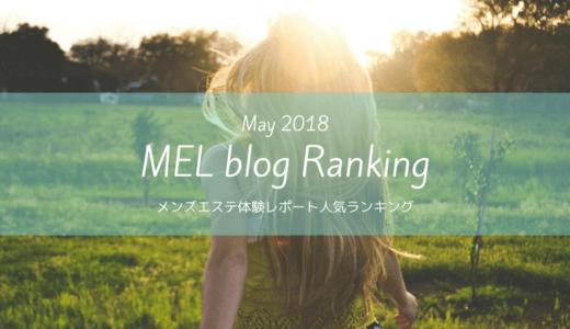 【ランキング】2018年5月メンズエステ体験レポートBest10