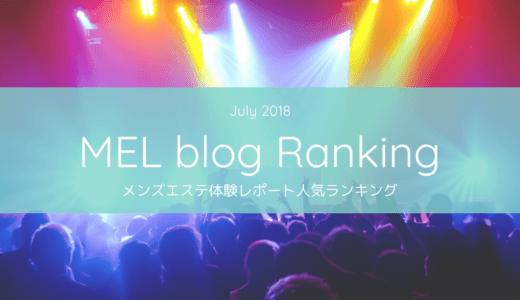 【ランキング】2018年7月メンズエステ体験レポートBest10
