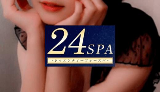 中野『24SPA(トゥエンティーフォースパ)』桜庭ひより -某女優似セラピストとの甘すぎる空間-