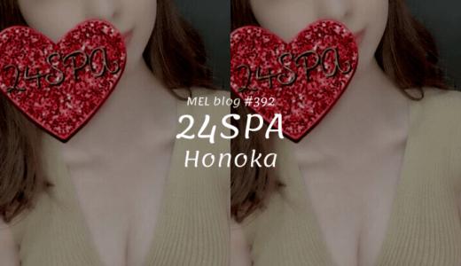 24SPA「ほのか」一緒にいて心地よい! ほんわか癒し系スレンダー美女
