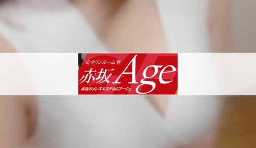 赤坂見附『Age(アージュ)』橋本あみ -窒息寸前のOPIスタンプ-
