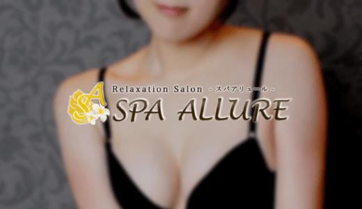 池袋『Spa Allure(スパアリュール)』かなで -見た目とのギャップにやられた-