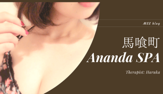 馬喰町『Ananda SPA アナンダ』はるか:メンズエステ体験レポート