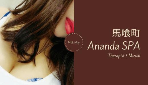 【メンズエステ体験】馬喰町 Ananda SPA(アナンダ) みずき ―素敵な笑顔のセラピストにギュッと癒やされる―