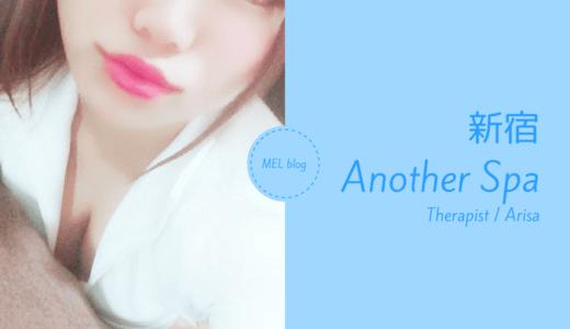 【メンズエステ体験】新宿 Another Spa(アナザースパ) ありさ ―友達と一緒にいるような感じ―
