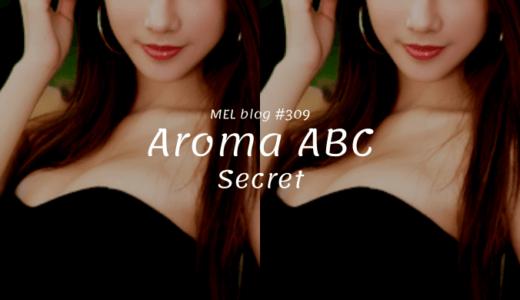 Aroma ABC 五反田「匿名」スレンダー美人店でのセクシーすぎる施術は天国でした