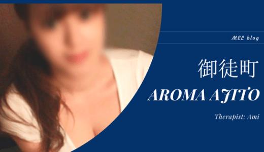 御徒町『AROMA AJITO アロマアジト』あみ:メンズエステ体験レポート