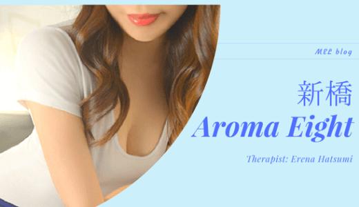 新橋『Aroma Eight アロマエイト』初見えれな:メンズエステ体験レポート