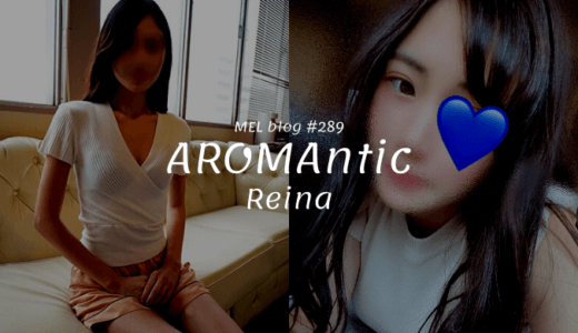 AROMAntic 新宿三丁目「れいな」超絶かわいいスレンダー美女との甘いひととき