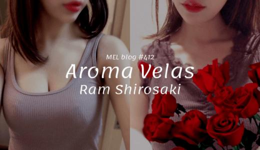 Aroma Velas「白咲らむ」神業トリートメント! 変幻自在な動きに身も心も翻弄されっぱなし