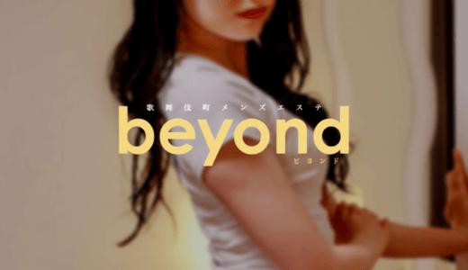 【体験】新宿『beyond(ビヨンド)』すみれ -気持ちが乗るとそれは加速する-