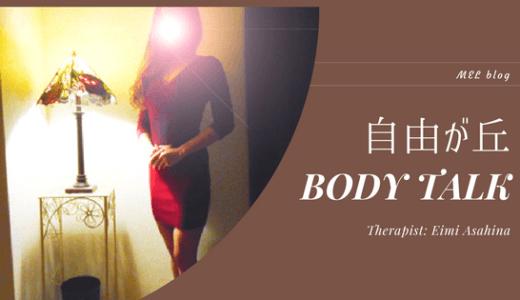 自由が丘『BODY TALK ボディートーク』朝比奈えいみ:メンズエステ体験レポート