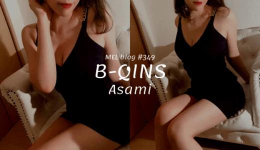 B-QINS「あさみ」熱くて甘いセクシーさ。あまりの濃厚さにやられる