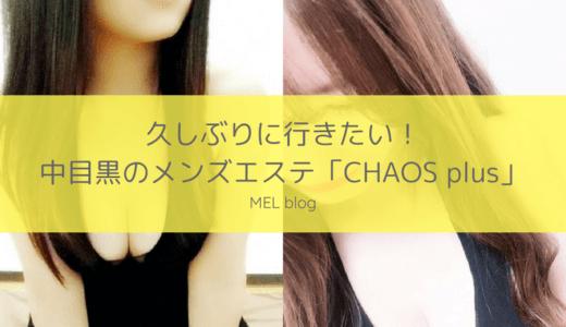 久しぶりに行きたい! 中目黒のメンズエステ「CHAOS plus」