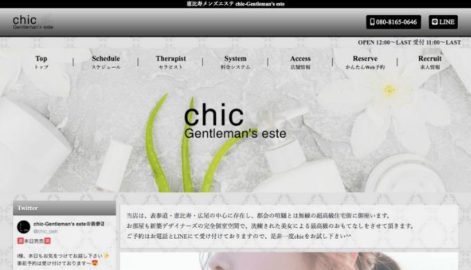 恵比寿『chic-Gentleman's este(シック)』