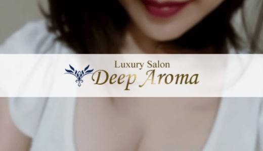 飯田橋『Deep Aroma(ディープアロマ)』南 -セクシーな美女とのひととき-