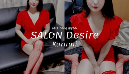 SALON Desire「胡桃」期待のエース登場! めちゃカワ美女とのドキドキ体験