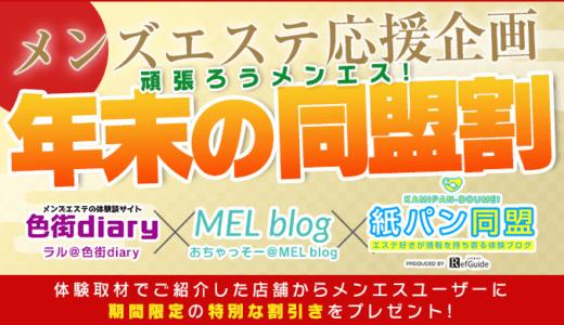 【メンズエステ応援】「色街diary」×「紙パン同盟」×「MEL blog」の体験取材で紹介した店舗から期間限定の特別割引をプレゼント