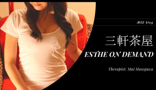 三軒茶屋『エステ・オン・デマンド』長谷川舞:メンズエステ体験レポート