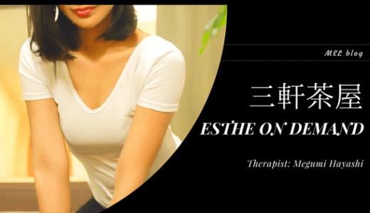 三軒茶屋『エステ・オン・デマンド』林めぐみ:メンズエステ体験レポート