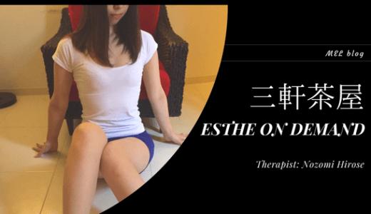 三軒茶屋『エステ・オン・デマンド』広瀬のぞみ:メンズエステ体験レポート