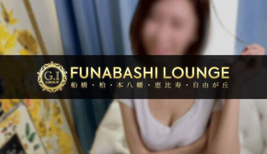 船橋「FUNABASHI LOUNGE(船橋ラウンジ)」ココ モデル系美女によるドキドキ空間