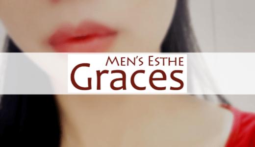 関内『Graces(グレイセス)』ちか -小悪魔にドキドキさせられる-