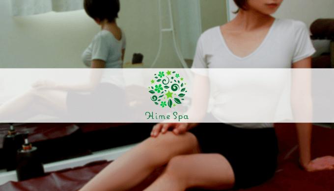 目黒『Hime Spa(姫スパ)』松下Dでんこ