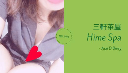 【メンズエステ体験】三軒茶屋 Hime Spa(姫スパ) 浅井Dベリー ―金沢弁が可愛い美女から受ける本格施術―