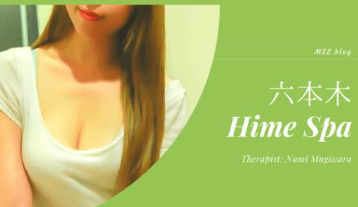 六本木『Hime Spa 姫スパ』麦藁なみ:メンズエステ体験レポート