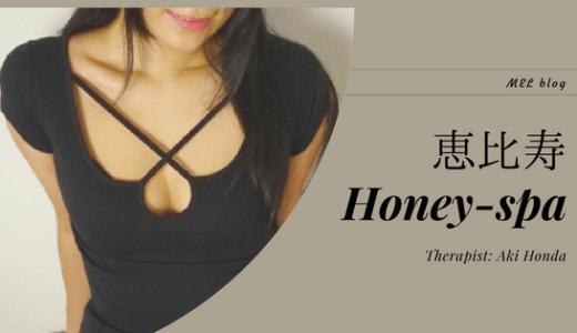 恵比寿『Honey-spa ハニースパ』本田あき:メンズエステ体験レポート