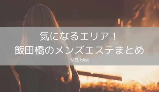 【まとめ】気になるエリア! 飯田橋のメンズエステ5選