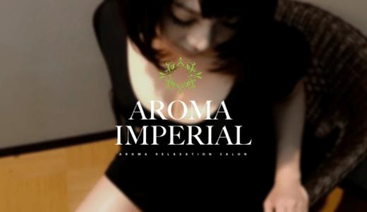神田『AROMA IMPERIAL(アロマインペリアル)』望月あや -グラマラス美女は研究熱心-