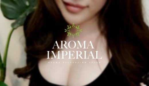 アロマインペリアル 神田「瀬戸せれな」愛想の良いグラマラス美女は研究熱心な新人さん