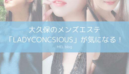 【注目】大久保のメンズエステ「LADYCONCSIOUS(レディーコンシャス)」が気になる!