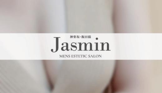 飯田橋『Jasmine(ジャスミン)』ありさ -ハーフ顔美人の玉肌密着トリートメントにドキドキ-