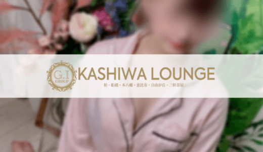 「KASHIWA LOUNGE」柏 みくも 思わず「もっと……」と声を漏らしてしまうほど