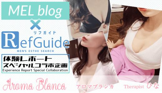 【紙パン同盟コラボ】Aroma Blanca「ひな」リフガイド×MEL blogメンズエステ体験レポート