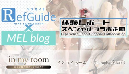 【紙パン同盟コラボ】in my room「匿名」リフガイド×MEL blogメンズエステ体験レポート