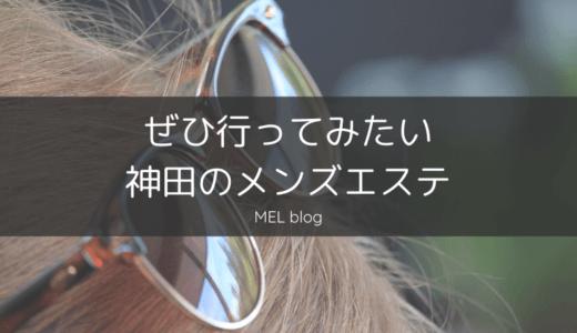 【まとめ】ぜひ行ってみたい神田のメンズエステ5選
