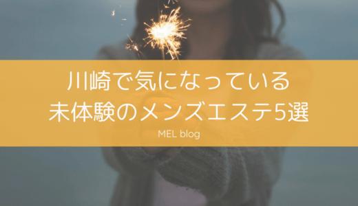 【まとめ】川崎で気になっている未体験のメンズエステ5選