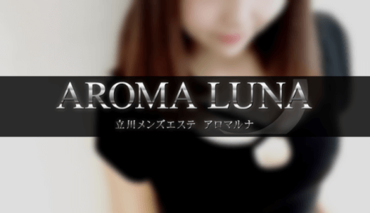 立川『AROMA LUNA(アロマルナ)』まゆ -誠実な新人セラピスト-