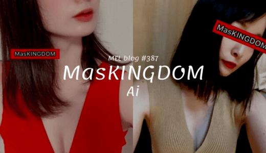 MasKINGDOM「あい」オーソドックスなメンズエステを。長身スレンダー美女のダイナミックな動きに翻弄される