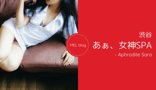 あぁ、女神SPA(渋谷) アフロディーテ・サラ ―うつ伏せと仰向けのギャップに驚く―