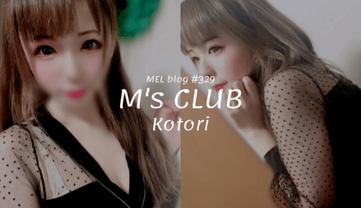 M's CLUB「ことり」明るい笑顔で元気を振りまく! キュートな新人セラピストの全力投球