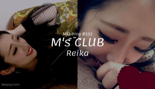 M's CLUB「れいか」癒しのまったりタイム。おっとり系グラマラス美女との優しい空間