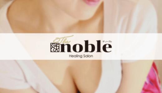 新宿『The noble(ザ・ノーブル)』栞 -小柄でキュートなセラピストと楽しんだ-