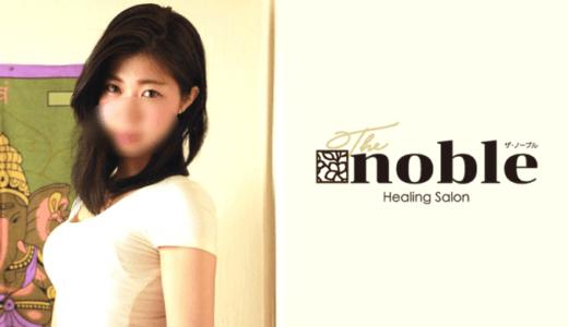 【メンズエステ体験】新宿 The noble(ザ・ノーブル) ゆうこ ―洗体の女神、現る―