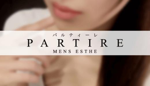 西新宿『PARTIRE(パルティーレ)』巴りん -魅せるトリートメントで悩殺される-