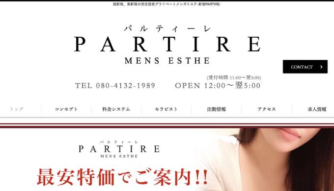 西新宿 PARTIRE(パルティーレ)